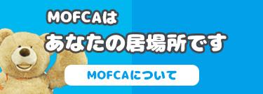 MOFCAについて