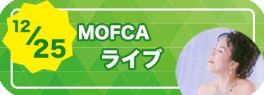 MOFCAライブ