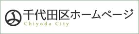 千代田区ホームページF