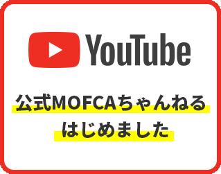 MOFCA公式チャンネル